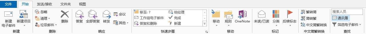 """通讯簿位于""""开始""""选项卡上功能区的右侧。"""