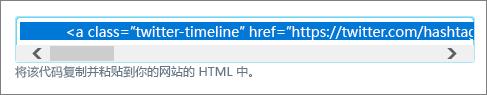 Twitter 搜索 HTML 代码