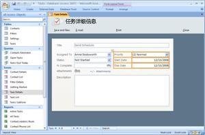 Access 2007 任务数据库模板