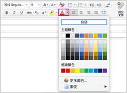 Outlook for Mac 中的字体颜色选取器