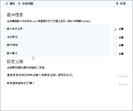 屏幕截图:显示自定义问题的主列表。