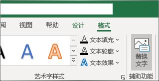 "Excel for Windows 功能区上的""替换文字""按钮"