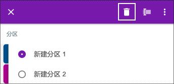 在 OneNote for Android 中删除分区