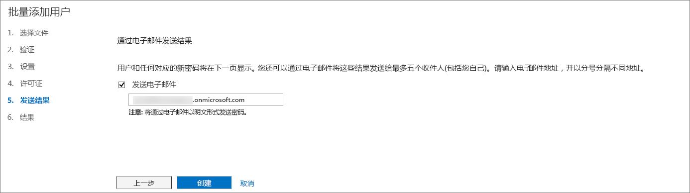 批量添加用户向导的步骤 5 - 发送结果