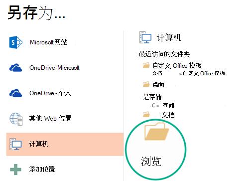 """单击窗格底部附近的 """"浏览"""" 按钮以打开 """"另存为"""" 对话框"""