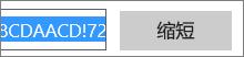缩短 URL