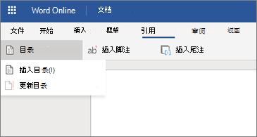 显示了目录选项的 Word 文档