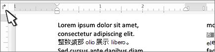 """标尺上的 Mac """"左对齐式制表符"""" 按钮"""