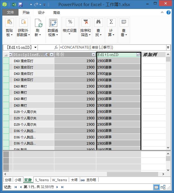 """使用 DAX 创建计算字段的""""奖牌""""表"""