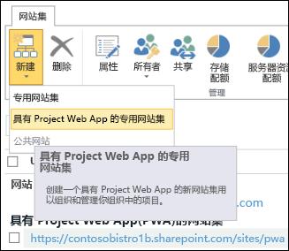 """""""新建"""" > """"具有 Project Web App 的专用网站集"""""""