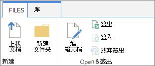 在文件功能区的打开和签出部分下的按钮的群集