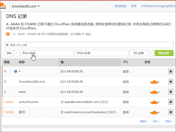 Cloudflare-最佳实践-配置-5-2