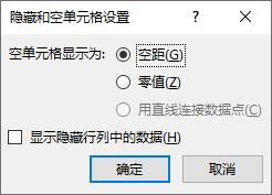 """在 """"隐藏和空单元格设置"""" 对话框中, 确定希望 Excel 处理迷你图中的隐藏或空单元格的方式。"""