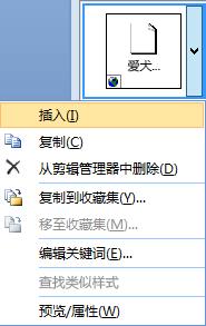 """右键单击缩略图并选择""""插入""""以插入图片。"""