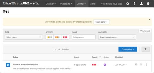 转到 Office 365 云应用程序安全门户时,您开始使用策略页