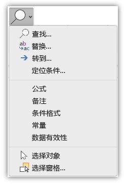"""显示""""查找和选择""""菜单(该菜单已添加到功能区的""""开始""""选项卡中)的屏幕截图。"""