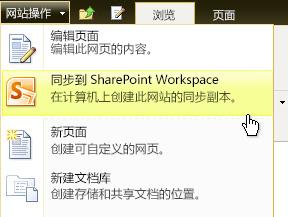同步到 SharePoint Workspace