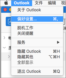 "突出显示""首选项""的 Outlook 菜单"