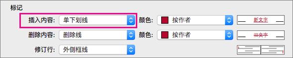 """在""""修订""""框中,突出显示标记类型插入。"""