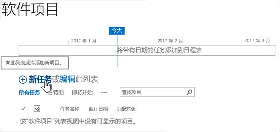 """任务日程表,单击""""新建 +"""",添加任务"""