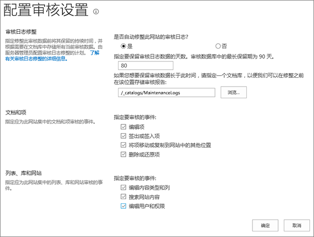 网站集审核设置屏幕