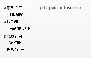 存档邮箱之前配置自动扩展存档的文件夹列表