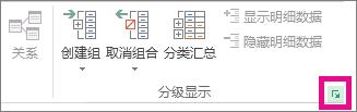 """在""""分级显示""""组中,单击对话框启动器"""