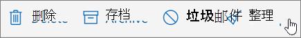 屏幕截图显示在电子邮件工具栏上选择整理选项。
