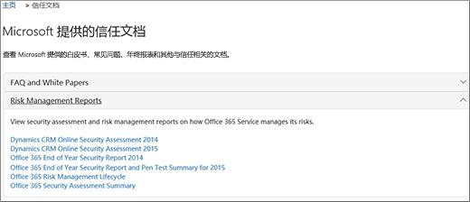 显示服务保证页:Microsoft 提供的信任文档