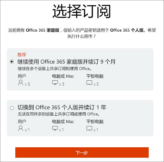 选择是继续使用 Office 365 家庭版还是切换到 Office 365 个人版订阅。