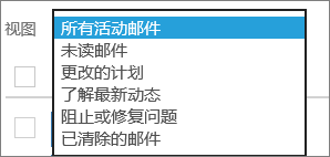 消息中心视图菜单展开以显示筛选器