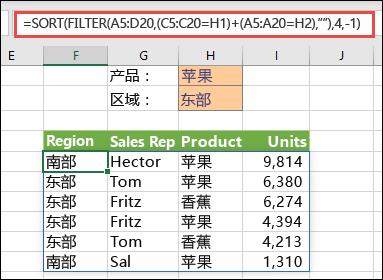 配合使用 FILTER 和 SORT - 按产品 (Apple) 或区域(East)筛选