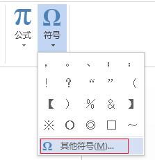 """在""""符号""""框中,单击""""更多符号""""。"""