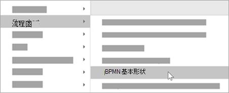 向形状添加 BPMN 基本形状。