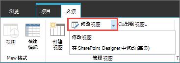 使用打开的下拉列表中修改视图按钮
