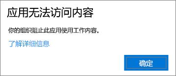 粘贴到非托管的应用时,其中显示应用不可访问内容的对话框。