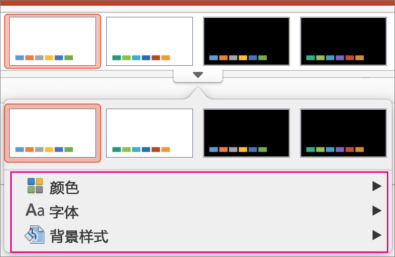 "PowerPoint for Mac 中的""变体""库"