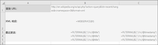 FILTERXML 函数的示例