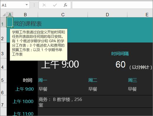 """具有要素说明的新版 Excel""""大学课程管理器""""模板。"""