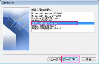 """选择""""逗号分隔值""""(Windows)"""
