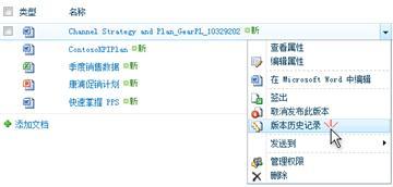 """SharePoint 文件的下拉列表。 选择了 """"版本历史记录""""。"""