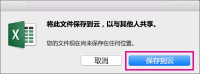 提示联机保存电子表格