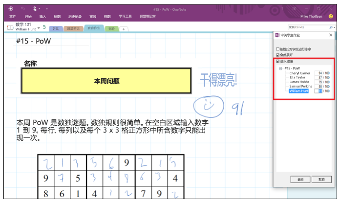 如何在课堂笔记本创建程序外接程序中审阅学生工作的屏幕截图。