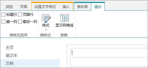 "SharePoint Online 功能区的屏幕截图。使用""设计""选项卡可选中表格中的标题行、页脚行、第一列和最后一列的复选框,还可选择表格样式并指示该表是否使用网格线。"