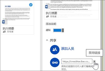 """一个屏幕截图,显示在""""详细信息""""窗格中禁用链接以停止共享项目"""