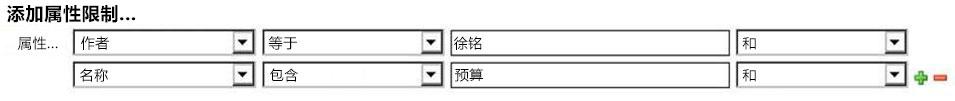 从下拉选项中选择属性和运算符