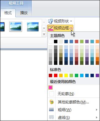 更改视频的颜色