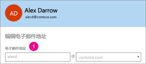 Office 365 中电子邮件地址个人资料字段的屏幕截图