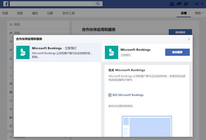 将一项服务添加到合作伙伴应用程序和服务窗格中显示的屏幕截图。