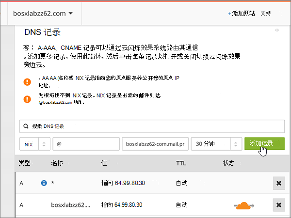 Cloudflare-最佳实践-配置-2-5